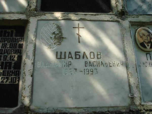 Владимир асанов асанов