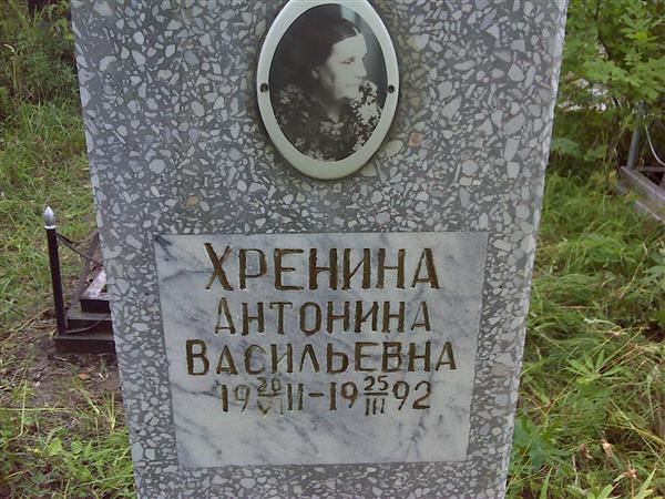 Мемориал - Хренина Антонина Васильевна : Международная система поминовения усопших