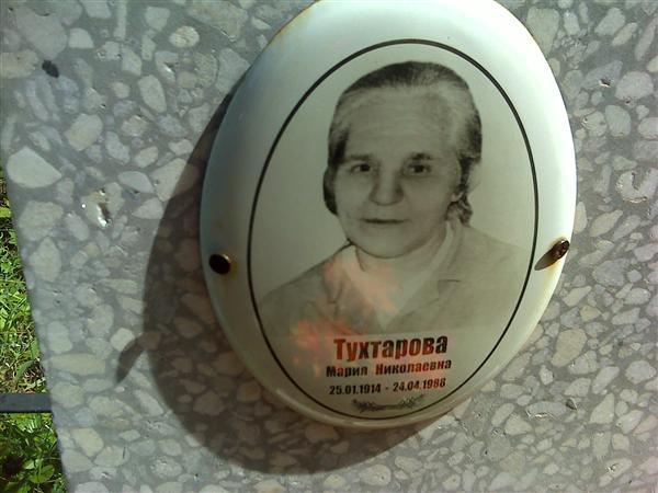 Мемориал - Панкратова Тамара Николаевна : Международная система поминовения усопших