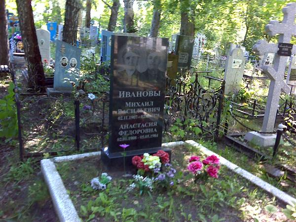 Мемориал - Иванова Анастасия Федоровна : Международная система поминовения усопших