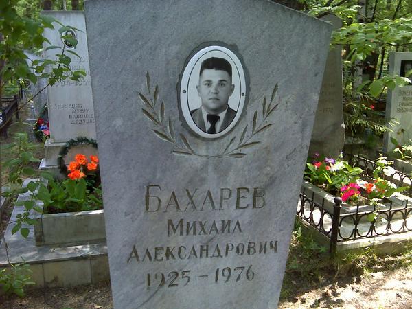 Мемориал - Бахарев Михаил Александрович : Международная система поминовения усопших