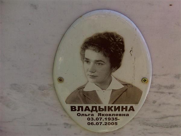 Мемориал - Владыкина Александра Павловна : Международная система поминовения усопших