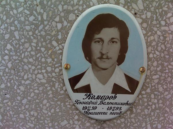 Мемориал - Комаров Геннадий Валентинович : Международная система поминовения усопших