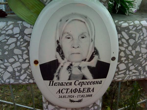 Мемориал - Астафьева Пелагея Сергеевна : Международная система поминовения усопших
