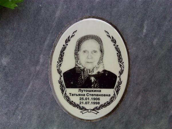 Лутошкина Татьяна