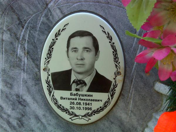 Бабушкин Виталий Николаевич.