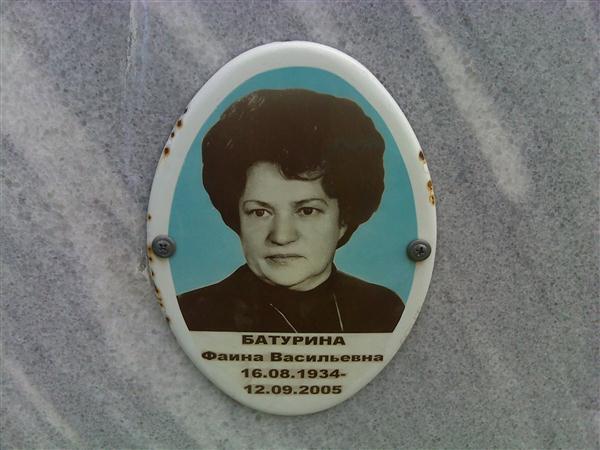Мемориал - Батурина Фаина Васильевна : Международная система поминовения усопших