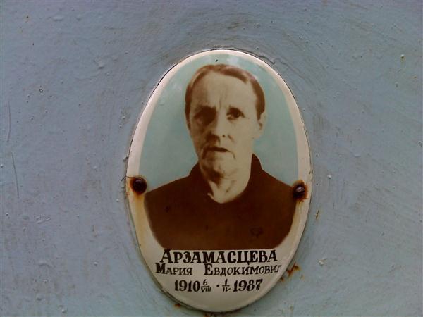 Мемориал - Арзамасцев Иван Александрович : Международная система поминовения усопших