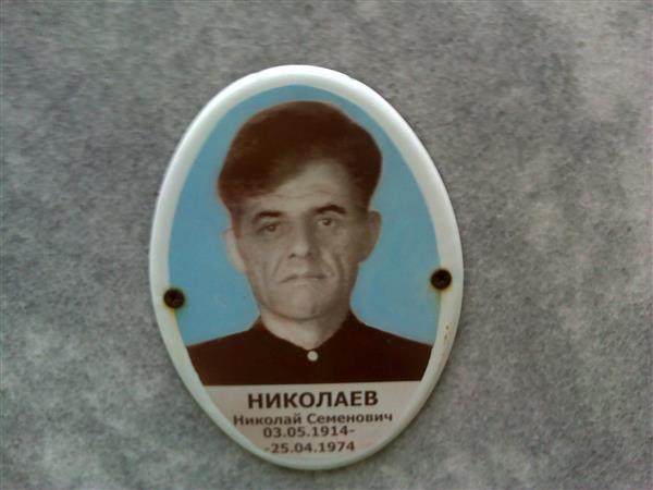 Мемориал - Николаев Николай Семенович : Международная система поминовения усопших