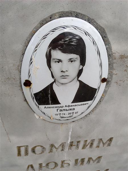 Мемориал - Галыка Александр Афанасьевич : Международная система поминовения усопших