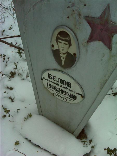 Мемориал - Белов Александр Владимирович : Международная система поминовения усопших