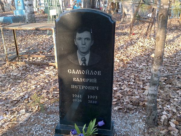 Мемориал - Самойлов Валерий Петрович : Международная система поминовения усопших