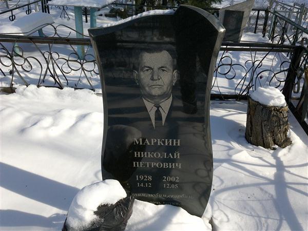 Мемориал - Маркин Николай Петрович : Международная система поминовения усопших